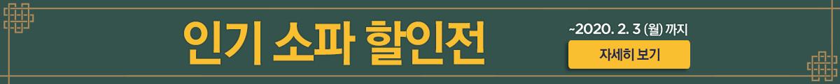 성원으로 앵콜 진행 이벤트 배너